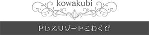 ドレスリゾート こわくびホテル|秋田県強首温泉郷